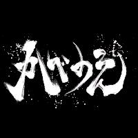 かべのえ ロゴ サービス
